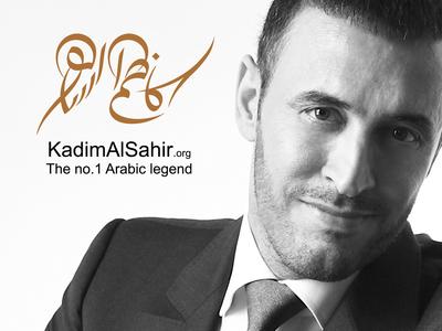 Picture of Kadim Al Sahir